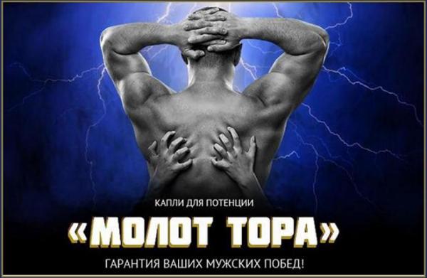 Молот Тора Реклама